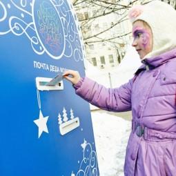 Почта Деда Мороза в парках Москвы 2020