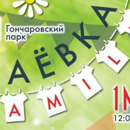 Фестиваль «Маевка Family»
