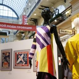 Выставка «Мода – народу! От конструктивизма к дизайну»