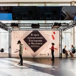 Выставка «Авангард в трех измерениях: Гончарова и Малевич»