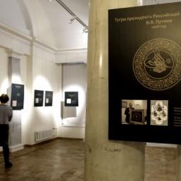 Выставка «Тугра: крымский символ российской государственности»