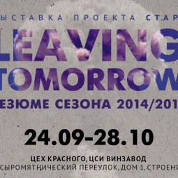 Выставка «Leaving Tomorrow»