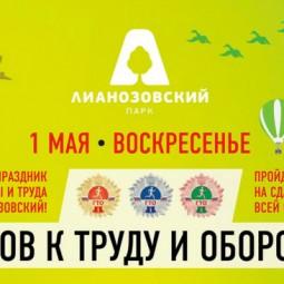 Открытие летнего сезона в Лианозовском парке 2016