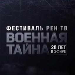Фестиваль «Военная тайна РЕН ТВ»