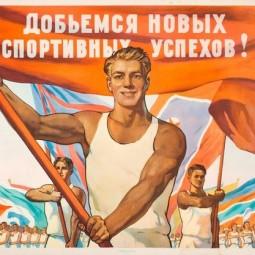 Квест «Москва спортивная»