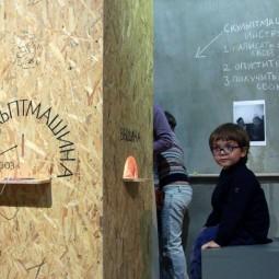 Выставка «Плей-Граунд»