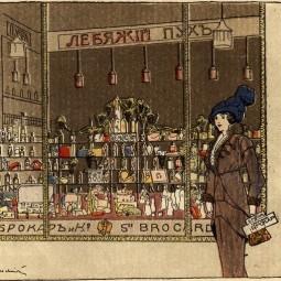 Выставка «Династия Брокар и расцвет русской парфюмерии»