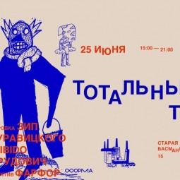 День молодежи в Саду имени Баумана 2016
