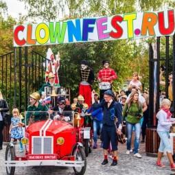 Фестиваль клоунского искусства «ClownFest» 2016