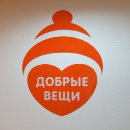 Социальный бизнес-проект «Добрые вещи»