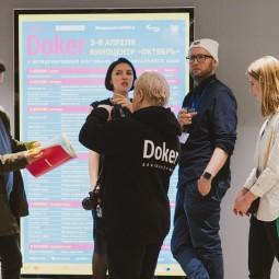 Международный фестиваль документального кино «Докер» 2021