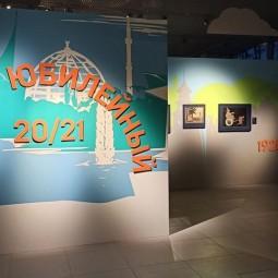 Выставка «Проект юбилейный. 20/21»