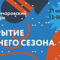 Открытие зимнего сезона в Гончаровском парке 2015
