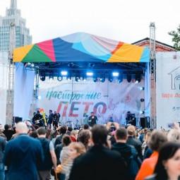 Фестиваль «Настроение — ЛЕТО!» 2018