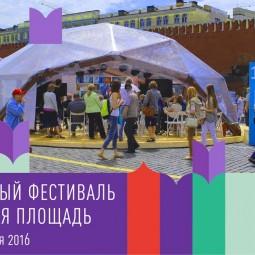 Московский книжный фестиваль «Красная площадь» 2016
