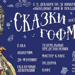 Новогодняя выставка «Сказки Гофмана»