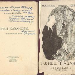 Выставка «Театр Марины Цветаевой»