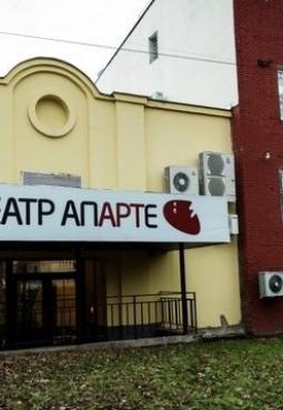 Московский драматический театр «АпАРТе»