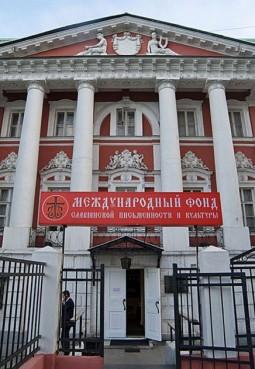 Фонд славянской письменности и культуры