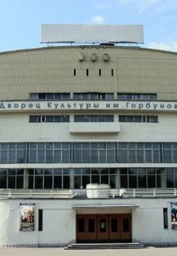 Дворец культуры имени Горбунова