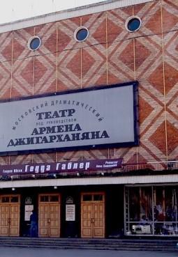 Московский драматический театр Джигарханяна