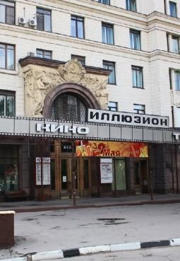 Кинотеатр «Иллюзион»