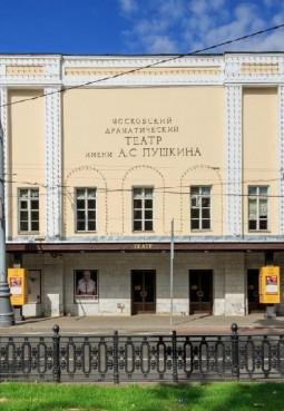 Театр имени А.С. Пушкина