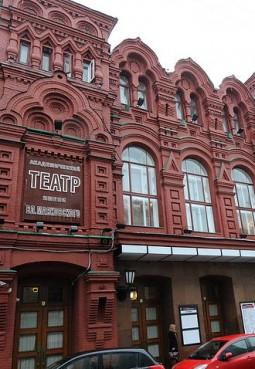 Театр имени В. Маяковского
