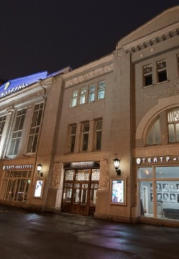 Московский драматический театр «Модерн»
