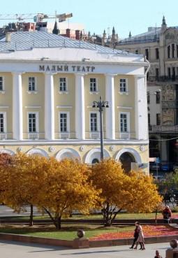 Государственный академический Малый театр