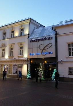 Театрально-концертный центр Павла Слободкина