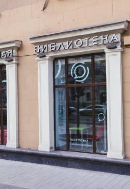 Центральная библиотека имени М.А. Светлова