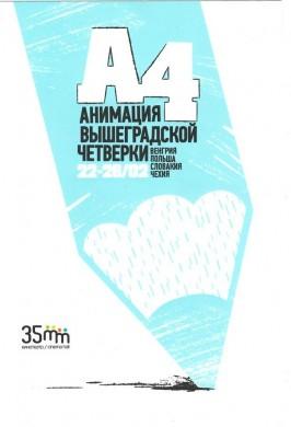V Фестиваль анимации Вышеградской четверки «А4». Юбилейная программа