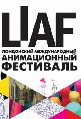 Программа LIAF 2017