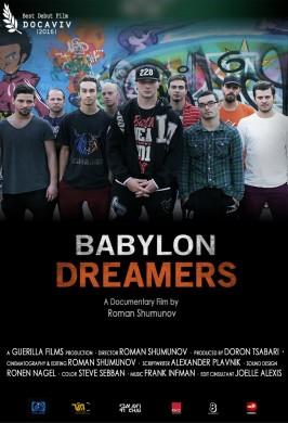 Вавилонские мечтатели