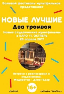 Программа «Новые лучшие. Два трамвая»