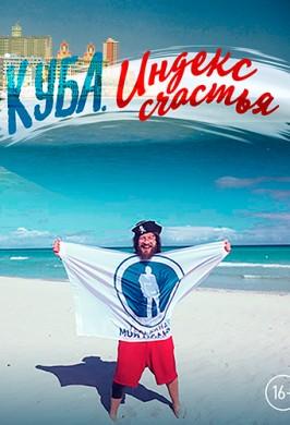 Куба. Индекс счастья