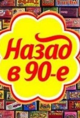 Ретроспектива российской рекламы: девяностые