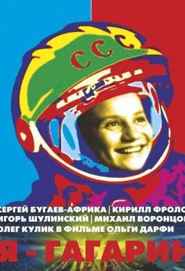 Я — Гагарин