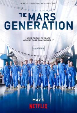 Поколение Марса