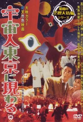 Пришельцы в Токио
