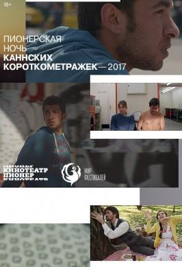 Пионерская ночь Каннских короткометражек — 2017