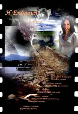 Путешествие — Янина