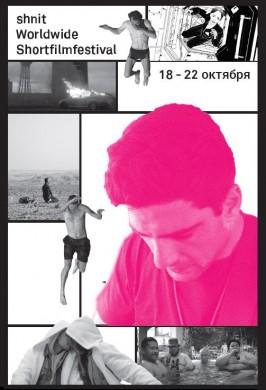 Программа «Silent Pink»