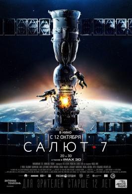 Салют-7