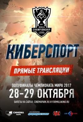 League of Legends 2017: Полуфиналы Чемпионата мира