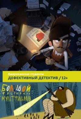 Программа «Дефективный детектив»