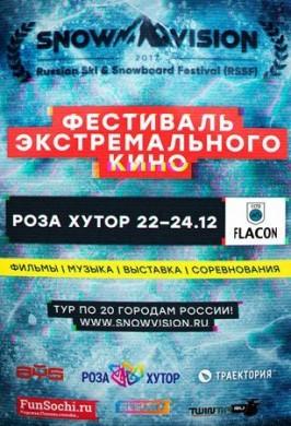 Программа фестиваля экстремального кино Snowvision