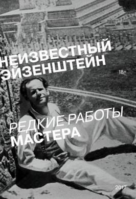 Неизвестный Эйзенштейн