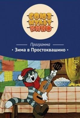 Программа анимационных фильмов «Зима в Простоквашино»
